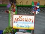 Ad - Bangkok, Thailand (2012)